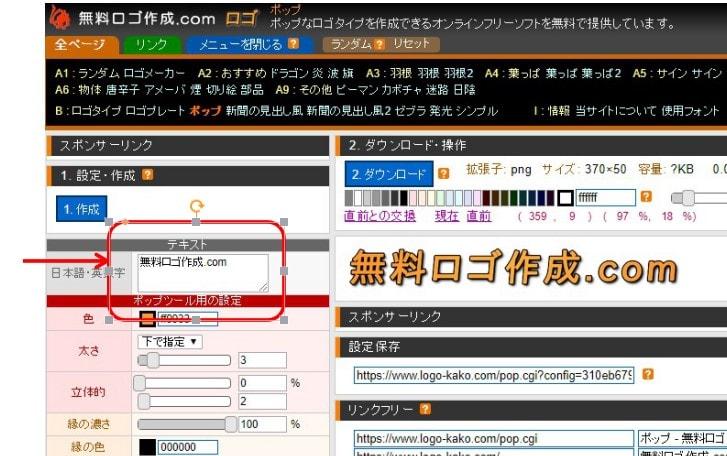 ロゴ作成サイト1