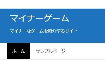 ブログタイトル編集3
