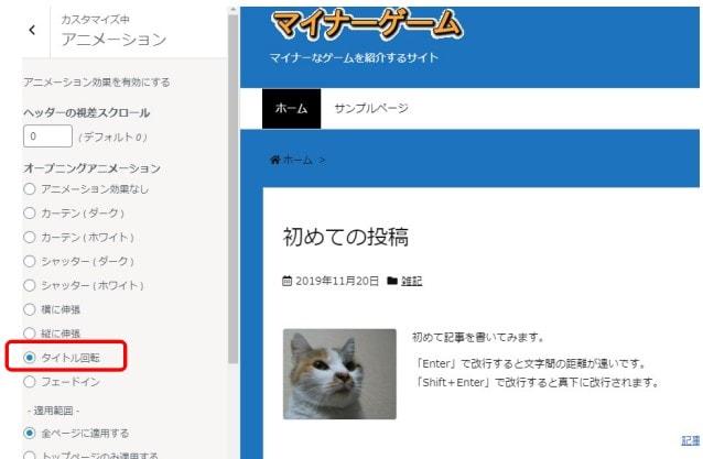 ブログタイトル編集5